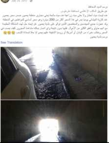 "A tunnel in Tartous used ""by 200 cars every day"" flooded with raw sewage. The poster asks the mayor to seek help ""from Japan or America or Russia"" to find a solution."