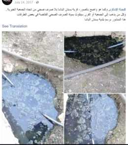 Raw sewage overflowing in the coastal village of Bustan al-Basha along the road leading to the town's ovens.