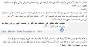 An October 2017 post on a pro-government Homs page about water contamination in Ragama. Two users comment on further issues in the region.