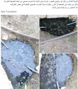 A July 2017 post on a pro-government FB page depicting overflowing sewage in Bustan Basha.