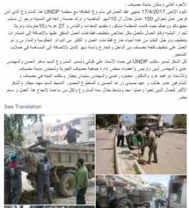 Post summarising the UNDP cleanup program in Masyaf, Hama, run in conjunction with the local council.