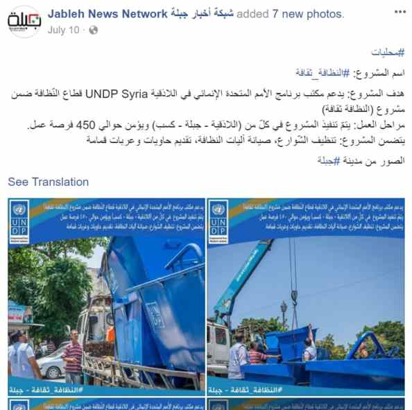 Local FB page announces the start of a UNDP sanitation program in Latakia, Jableh, and Kasseb.
