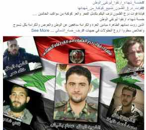 Five fighters from the Qalamoun Shield Forces killed in Qomhana, Hama on March 26, 2017. At least four are reconciled rebels from Jebbah and Deir Atiyah.