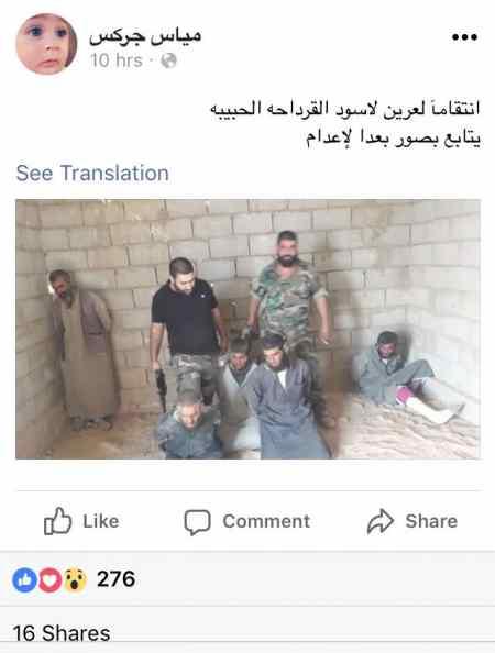 (@LostWeapons) ميس (يسار) نشر صورة لنفسه ومقاتل آخر يقفون فوق ثلاثة سجناء.